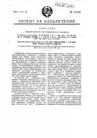 Патент 15523 Автоматический фотографический аппарат