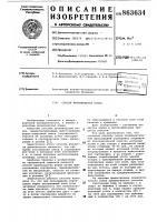 Патент 863634 Способ производства водки