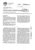 Патент 1778444 Устройство автоматического регулирования температуры перегретого пара в парогенераторе
