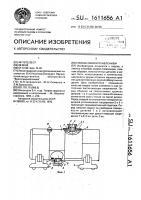 Патент 1611656 Способ сварки плавлением