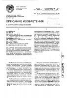 Способ приготовления катализатора для реакций ароматического нуклеофильного замещения