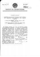 Патент 2307 Устройство для получения постоянного тока с постоянным напряжением при переменном числе оборотов генератора