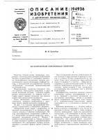 Патент 194936 Бесконтактный синхронный генератор