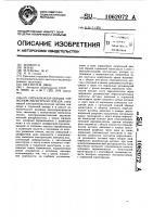 Патент 1062072 Сигнализатор обрыва тормозной магистрали поезда