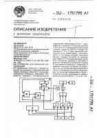 Патент 1751795 Устройство для охранной сигнализации