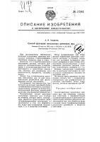Патент 57961 Способ загрузки и выгрузки продуктов, замораживаемых в ожиженных газах