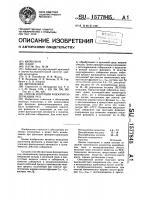 Патент 1577845 Способ флотации флюоритсодержащих руд