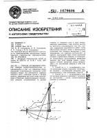 Патент 1079606 Способ установки опоры линии электропередачи