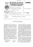 Патент 443054 Смазочная композиция