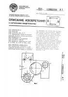 Патент 1390258 Очиститель хлопка-сырца