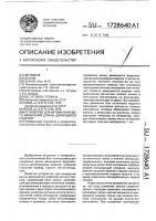 Патент 1728640 Устройство для автоматического измерения длины движущихся изделий