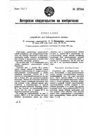 Патент 27954 Устройство для избирательного вызова