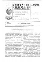 Патент 590778 Устройство для считывания информации