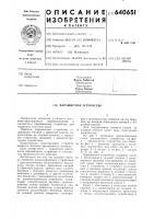 Патент 640651 Парашютное устройство