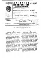Патент 912467 Установка для сварки продольных швов обечаек