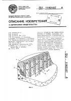 Патент 1182107 Устройство для защиты откоса водотока от размыва