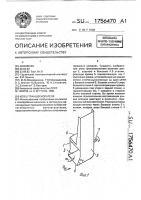 Патент 1756470 Ковш траншеекопателя