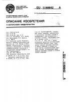Патент 1180642 Пароохладитель