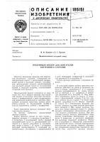 Патент 185151 Воздушный фильтр для двигателей внутреннего сгорания