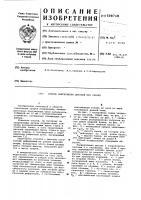Патент 598718 Способ закрепления деталей при сварке