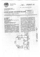 Патент 1757077 Преобразователь переменного напряжения в постоянное