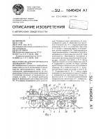 Патент 1640424 Устройство для фрезерования и формования торфа