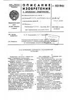 Патент 821941 Перекидное устройство расходомер-ной установки