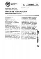 Патент 1245890 Способ калибровки капилляров из прозрачного стекла