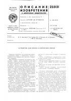 Патент 233131 Патент ссср  233131