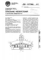 Патент 1577964 Пресс-форма для изготовления бетонных и железобетонных изделий