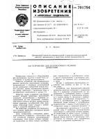 Патент 701794 Устройство для безопилочного резания древесины