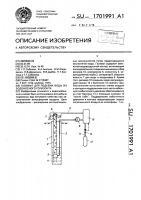 Патент 1701991 Газлифт для подъема воды из водоносного горизонта