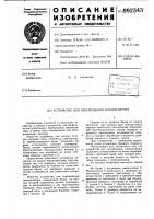Патент 992343 Устройство для перемещения манипулятора