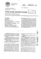 Патент 1703721 Пильный волокноотделитель