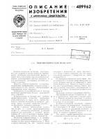 Патент 489962 Гидромеханический пульсатор