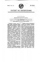 Патент 8513 Промывально-вытяжная машина