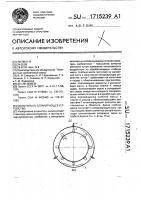 Патент 1715239 Молотильно-сепарирующее устройство