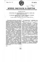 Патент 34614 Коммутатор для многоклеточного лампового экрана для приема дальновидения