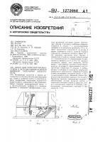 Патент 1272084 Бадья для транспортировки,сушки и загрузки шихты в индукционную тигельную электропечь