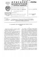 Патент 476954 Установка для автоматической сварки тулеек лопат