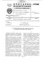 Патент 737180 Приспособление для сведения кромок кольцевых заготовок под сварку