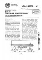 Патент 1463589 Устройство для уменьшения колебаний кузова транспортного средства