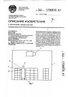Патент 1730515 Камера доморозки и хранения продуктов