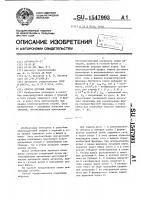 Патент 1547993 Способ дуговой сварки