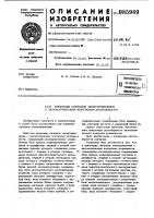 Патент 985949 Приемник сигналов телеуправления с автоматическим контролем исправности