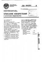 Патент 884291 Смазка для холодной обработки металлов давлением