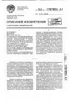 Патент 1787853 Система обмена информацией между локомотивом и диспетчерским пунктом