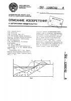 Патент 1209742 Способ формирования переходной зоны в грунтовых сооружениях