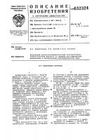 Патент 632324 Молотковая дробилка