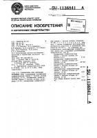 Патент 1136841 Собиратель для флотации калийных руд
